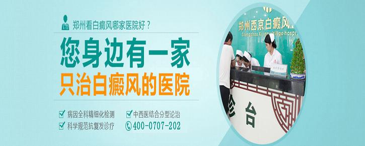 郑州西京白癜风医院预约挂号